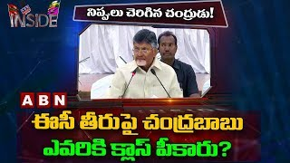 Reason behind clash between Chandrababu and Election Commi..