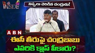 Reason behind clash between Chandrababu and Election Commi..