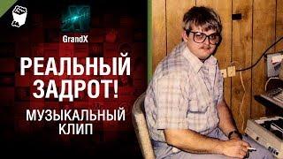 Реальный задрот! - Музыкальный клип от GrandX