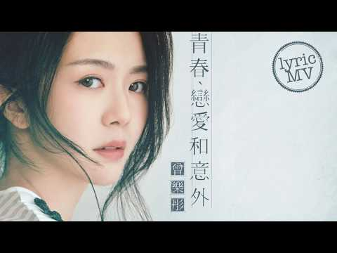 曾樂彤 Tsang Lok Tung《青春、戀愛和意外》(Youth, Love and the Unexpected) [Lyric MV]