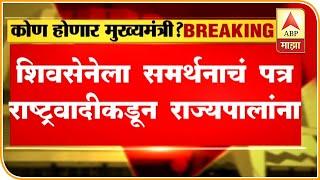 Maharashtra Politics | शिवसेनेच्या समर्थनाचं पत्र राष्ट्रवादीकडून राज्यपालांना | ABP Majha