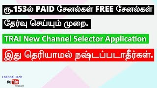 TRAI Channel Selector Application | TRAI New Rule for Cable TV & DTH 2019 Tamil | Chennai Tech