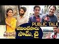 Majili Public Talk | Naga Chaitanya & Samantha | Shiva Nirvana | IndiaGlitz Telugu