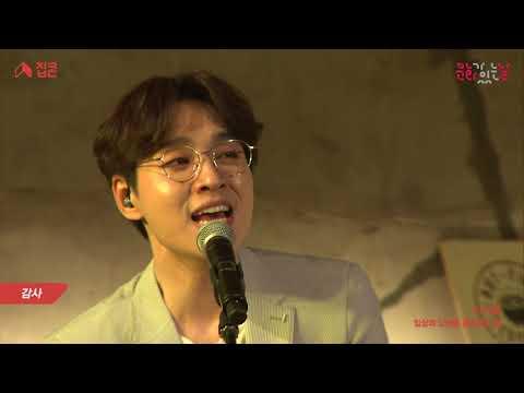 [2018년 3월 집콘 클립영상] 이석훈 - 감사