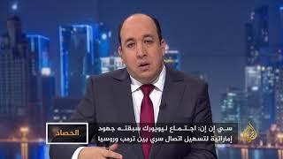 الحصاد - الإمارات والمرشح ترمب.. اتصالات تحت الطاولة     -