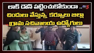 Dancing video of govt employees in Kurnool dist goes viral..