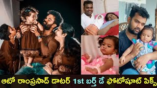 Watch: Jabardasth Auto Ramprasad daughter 1st birthday pho..