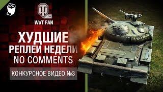 Худшие Реплеи Недели - No Comments - Конкурсное видео №3