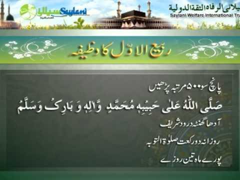 Saylani Rabi-ul-Awwal Ka wazifa 1433 Hijri