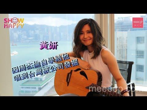 黃妍:自學結他唱到台灣 反被香港唱片公司發掘