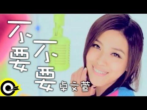 卓文萱-不要不要 (官方完整版MV)