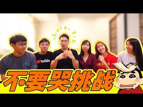 忍哭挑戰! 泰國廣告片催淚測試, 賭你撐不過3秒就淚崩!