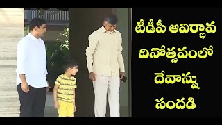 Nara Devansh at TDP foundation day- Chandrababu, Nara Loke..