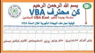 كيفية عمل ملف اكسل المبيعات الشهرية خلال السنة vba