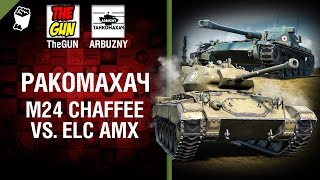 Ракомахач - М24 Chaffee vs ELC AMX - от ARBUZNY и TheGUN
