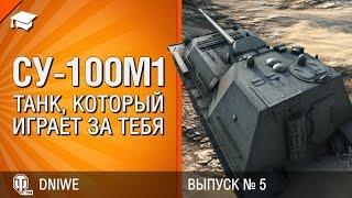 СУ-100М1 - Танк, который играет за тебя №5 - от DNIWE