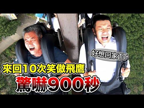 驚嚇900秒!挑戰10趟笑傲飛鷹!『老爸反應超激烈!』