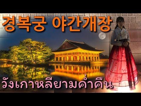 เที่ยวเกาหลี! ใส่ฮันบกเดินวังคยองบกกุงยามค่ำคืน경복궁 야간개장! 태국소녀의 추석 쇠기