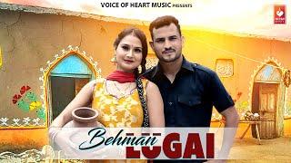 Behman Lugai – Ak Haryanvi Ft Soni Chaudhary