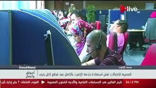 أسواق وأعمال - المصرية للاتصالات تعلن استعادة خدمة الإنترنت بالكامل ...