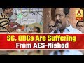SC, OBCs Are Suffering From AES: BJP Leader Ajay Nishad   ABP News