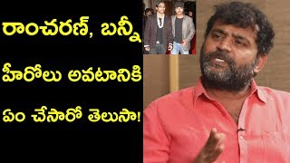 Etv Prabhakar about Ram Charan and Allu Arjun-Interview..