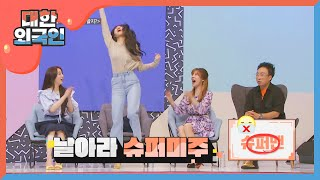 날아라 슈퍼 미주 X 효연과의 환상 케미 l #대한외국인 l EP.101
