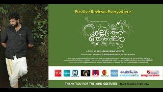 Kalyana Then Nila Malayalam Short Film 2017 | Krishnakumar Menon | Shivakumar Nair | Bimal S Parayil