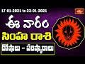 Leo Weekly Horoscope By Dr Sankaramanchi Ramakrishna Sastry | 17 Jan 2021 - 23 Jan 2021