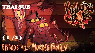 (1/2) Helluva Boss - SS.1 EP.1 - Murder Family - ครอบครัวนักสังหาร (Thai sub - ซับไทย)
