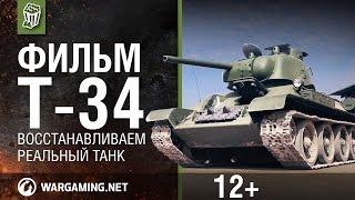 """Документальный фильм """"Т-34"""""""
