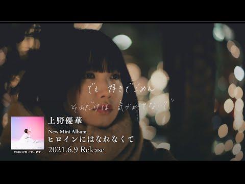 上野優華 2021/6/9Release ミニアルバム「ヒロインにはなれなくて」トレーラー