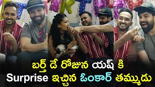 Anchor Omkar brother Ashwin surprise to Yashwanth master o..