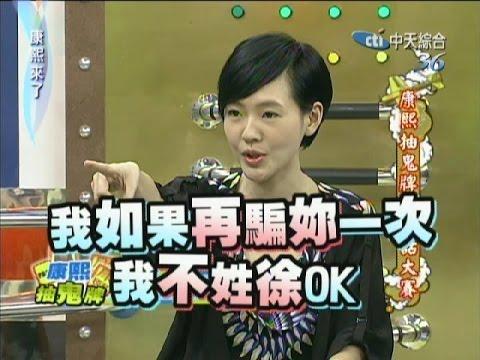 2011.05.17康熙來了完整版 康熙抽鬼牌說真話大賽