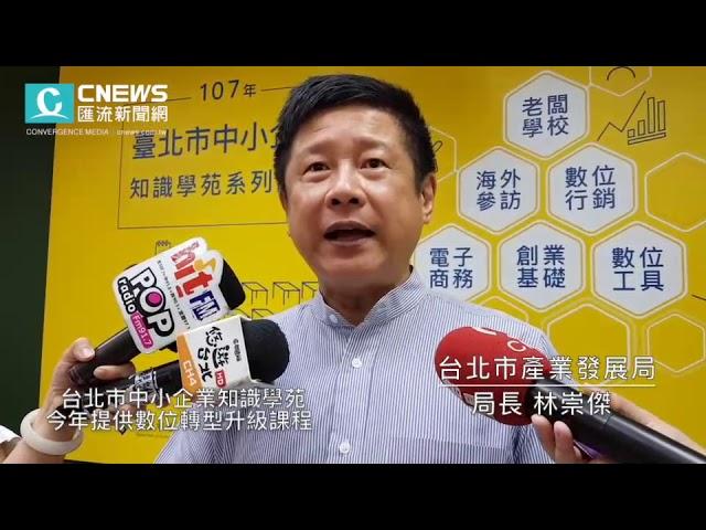 【有影】台北市中小企業知識學苑 今年提供數位轉型升級課程