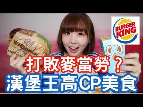 【Kiki】漢堡王隱藏美食!真有打敗麥當勞的漢堡?