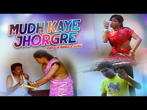 Purulia Superhit Song | Mudh Kaye Jhorgre | New Purulia Bangla Superhit Video Song 2019