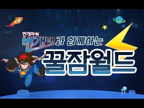유한킴벌리 굿나이트 - 번개맨과 함께하는 꿀잠월드!