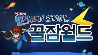 번개맨 x 굿나이트 콜라보레이션 영상