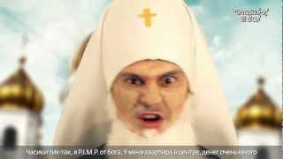 5ый выпуск: Pussy Riot vs Патриарх Кирилл