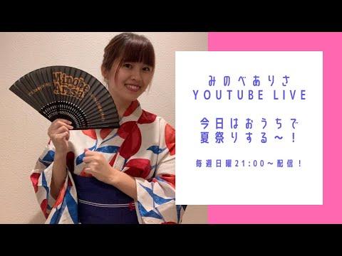 《毎週日曜》みのべありさYoutube Live!〜おうちで夏祭り!〜