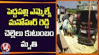 Peddapalli MLA Dasari Manohar Reddy sister family found de..