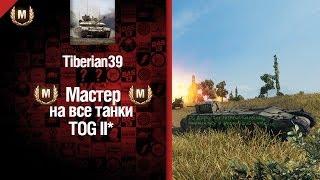 Мастер на все танки №10 TOG II - от Tiberian39 [World of Tanks]