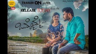 OMMOMME- ಒಮ್ಮೊಮ್ಮೆ | Kannada Trailer 2019 | Kannada Short Film | Ravana Films