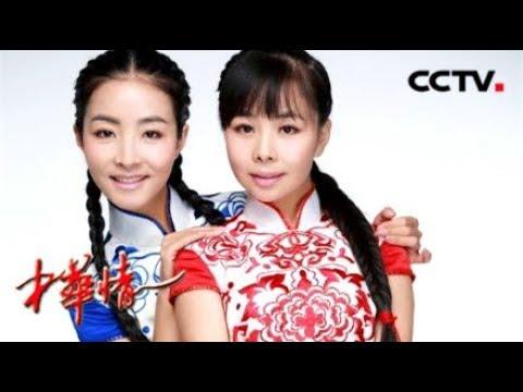 《中华情》 从严厉的教导到姐姐的深爱 王二妮和王小妮共同分享姐妹深情 20180715 | CCTV中文国际