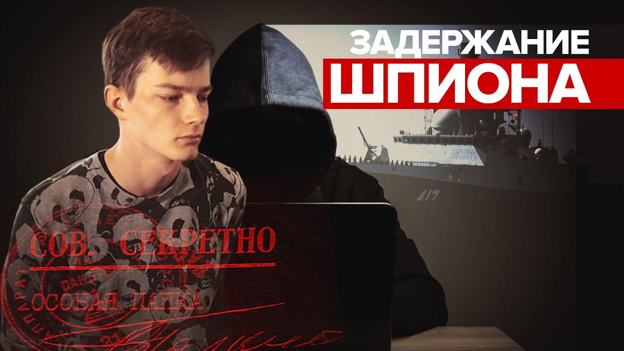 Задержание россиянина, подозреваемого в шпионаже в пользу Украины