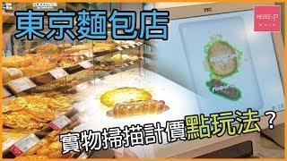 東京麵包店 實物掃描計價點玩法?