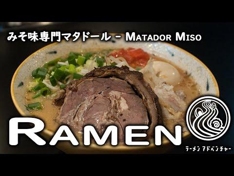 Revolutionized miso ramen/ Thick Miso Ramen マタドール/濃厚味噌らぁ麺
