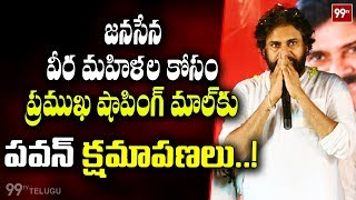 Watch: Pawan Kalyan apologizes shopping mall owner for thi..