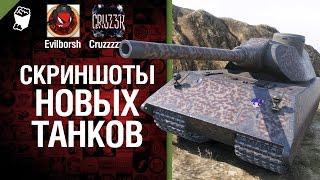Скриншоты новых танков - Легкий Дайджест №64 - Будь Готов